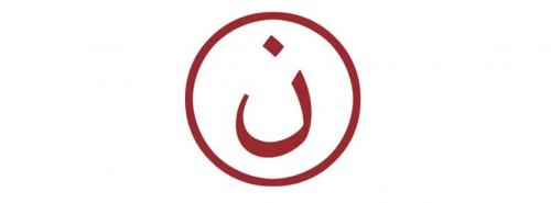 chrétien,irak,mossoul,islamisme,terroristes,aed